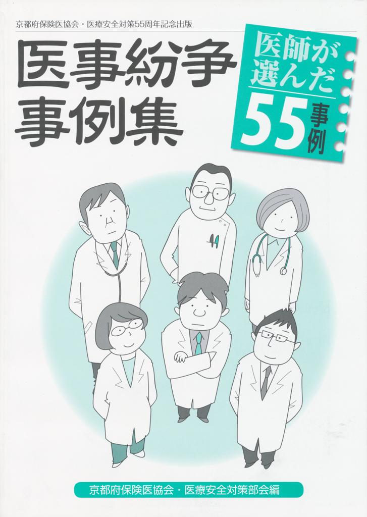 医事紛争事例集 医師が選んだ55事例 (医事紛争事例集)